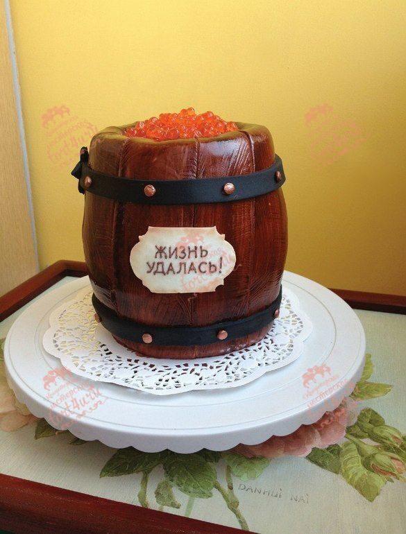 Торт мастика бочонок с икрой