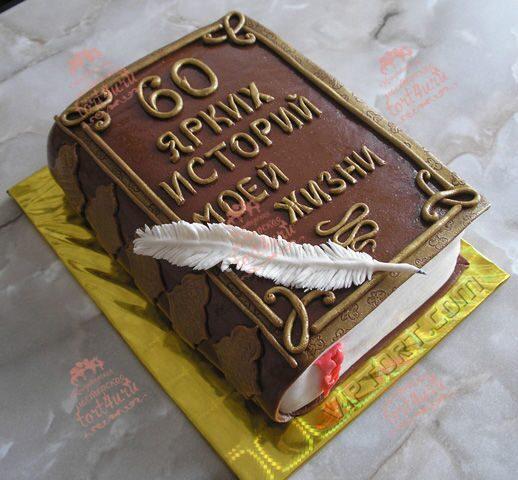 Картинки по запросу торт книга