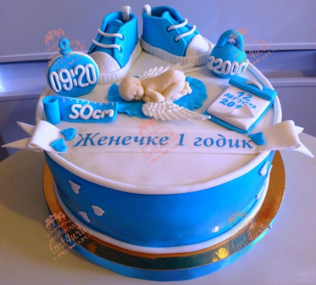 Дизайн торта для мальчика на 1 год