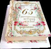 Картинки на торт с юбилеем 65 лет