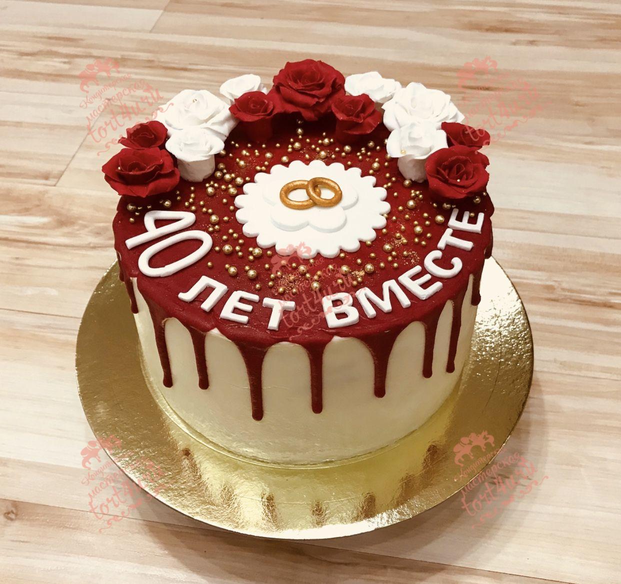 Торт к юбилею свадьбы 40 лет 50