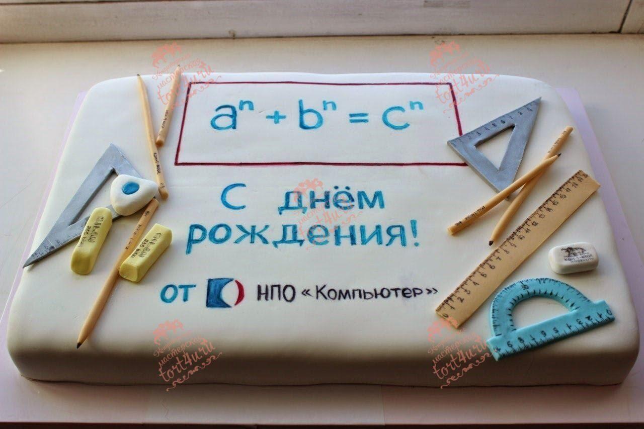 Открытка на день рождения учителю математики, сделать